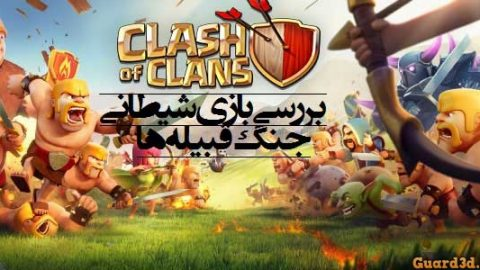 بازی-شیطانی-Clash-of-Clans